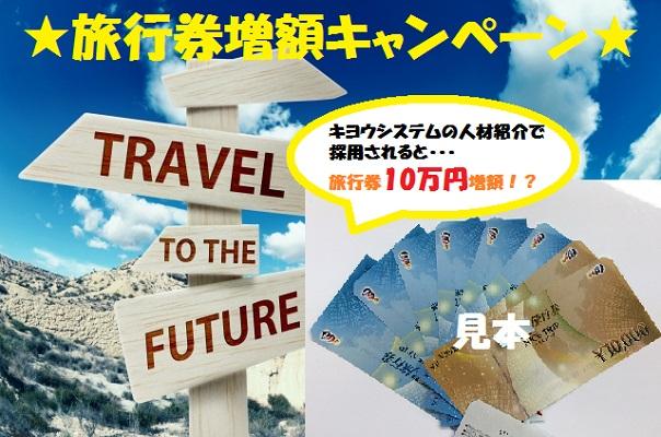 旅行券10万円キャンペーン
